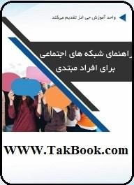 دانلود کتاب راهنمای شبکه های اجتماعی برای افراد مبتدی