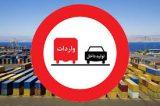 آیا واردات کالاهای مشابه داخلی حرام است ؟