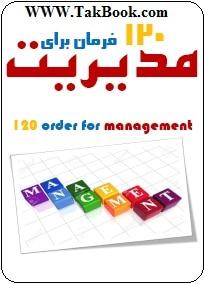 دانلود کتاب 120 فرمان برای مدیریت