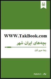 دانلود کتاب بچه های ایران شهر