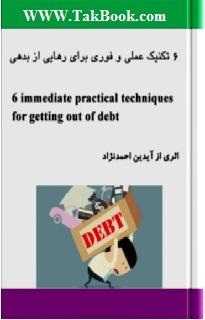 دانلود کتاب 6 تکنیک عملی برای رهایی از بدهی