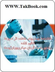 دانلود کتاب دانشنامه بیماری های کاهنده اثر داروها