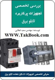 دانلود کتاب بررسی تخصصی تجهیزات پرکاربرد تابلو برق