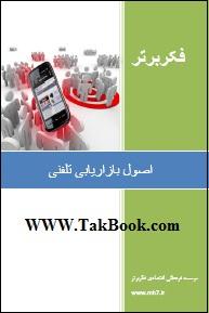 دانلود کتاب اصول بازاریابی تلفنی