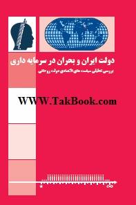 دانلود کتاب دولت ایران و بحران در سرمایه داری