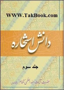 دانلود کتاب دانش استخاره _ جلد سوم