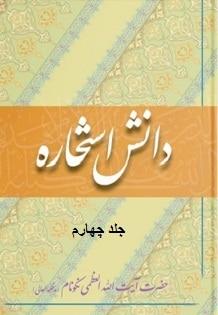 دانلود کتاب دانش استخاره _ جلد چهارم