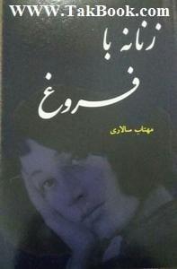 دانلود کتاب زنانه با فروغ