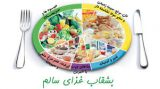 رابطه سلامتی با نظم غذایی