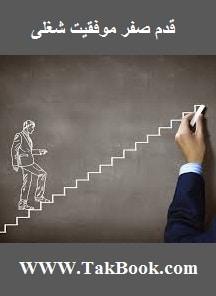 دانلود کتاب قدم صفر موفقیت شغلی