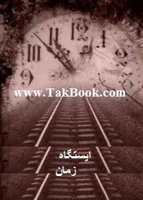 دانلود کتاب ایستگاه زمان