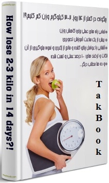 دانلود کتاب چگونه در 14 روز سه کیلو کم کنیم