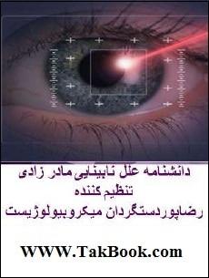 دانلود کتاب دانشنامه علل نابینایی مادرزادی