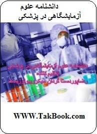 دانلود کتاب دانشنامه علوم آزمایشگاهی در پزشکی