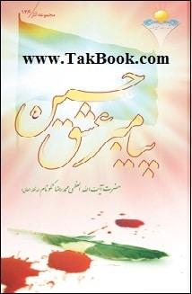 دانلود کتاب حسین علیه السلام پیامبر عشق