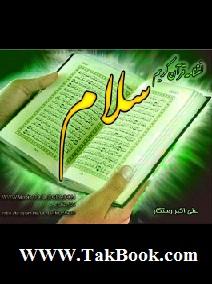 دانلود کتاب لغتنامه قرآن کریم _ لغتنامه سلام