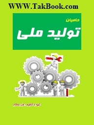 دانلود کتاب حامیان تولید ملی