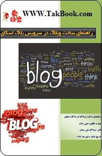 دانلود کتاب راهنمای ساخت وبلاگ در سرویس بلاگ اسکای