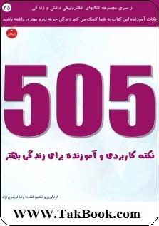 دانلود کتاب 505 نکته آموزنده برای زندگی بهتر