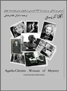 دانلود کتاب زندگی پر رمز و راز یک زن