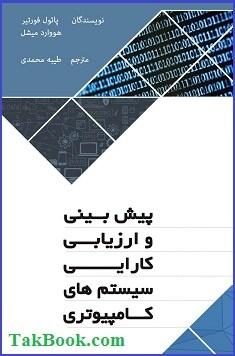 دانلود کتاب ارزیابی و پیش بینی کارایی سیستمهای کامپیوتری