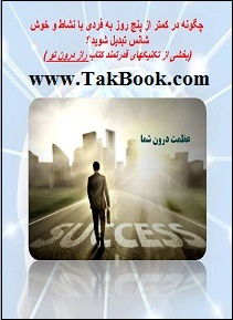 دانلود کتاب چگونه به فردی خوش شانس تبدیل شوید