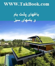 دانلود کتاب باغ های پشت بام و بام های سبز