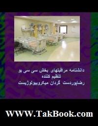دانلود کتاب دانشنامه مراقبت های بخش سی سی یو