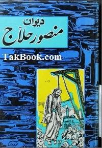 دانلود کتاب دیوان کامل منصور حلاج