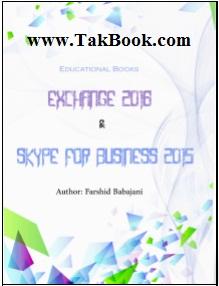 دانلود کتاب آموزشی Exchange 2016 و Skpe for business 2015