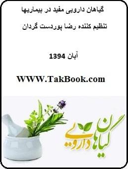 دانلود کتاب گیاهان دارویی مفید در بیماریها