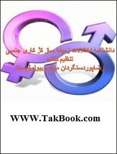 دانلود کتاب دانشنامه اختلالات زمینه ساز کژکاری جنسی