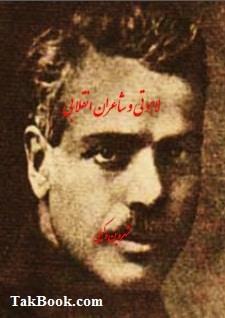 دانلود کتاب لاهوتی و شاعران انقلابی
