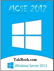 دانلود کتاب آموزشی MCSE 2012