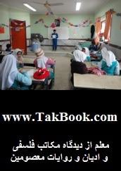 دانلود کتاب معلم از دیدگاه مکاتب فلسفی و روایات معصومین