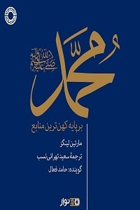 دانلود کتاب صوتی محمد بر پایه کهن ترین منابع