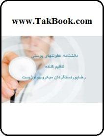 دانلود کتاب دانشنامه عفونتهای پوستی
