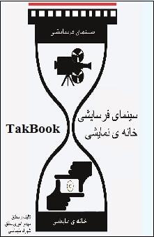دانلود کتاب سینمای فرسایشی _ خانه ی نمایشی