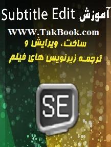 دانلود کتاب آموزش نرم افزار ساخت و ترجمه زیرنویس فیلم