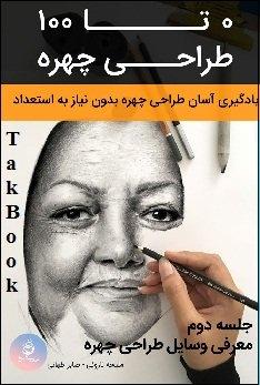 دانلود کتاب صفر تا صد طراحی چهره