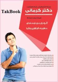 دانلود مجله رژیم و سلامت دکتر کرمانی _ شماره 21
