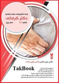 دانلود مجله سلامت و تغذیه دکتر کرمانی _ شماره 28