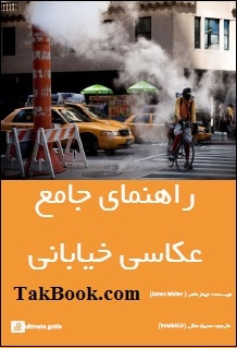 دانلود کتاب راهنمای جامع عکاسی خیابانی