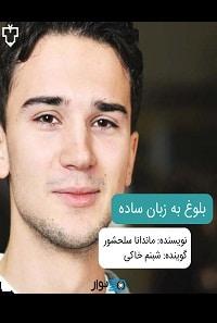 دانلود کتاب صوتی بلوغ به زبان ساده برای نوجوانان