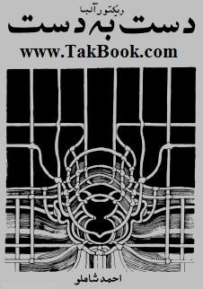 دانلود کتاب رمان دست به دست اثر ویکتور آلبا