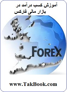دانلود کتاب آموزش کسب درآمد در بازار مالی فارکس