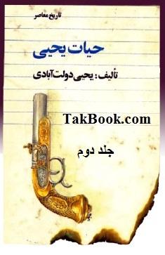 دانلود کتاب حیات یحیی _ جلد دوم
