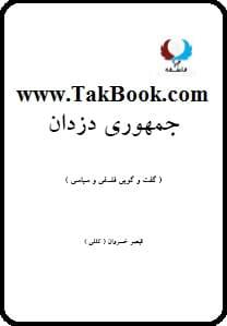 دانلود کتاب جمهوری دزدان _ گفتگویی فلسفی و سیاسی