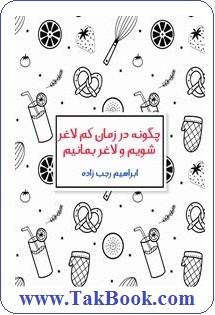دانلود کتاب چگونه در زمان کم لاغر شویم و لاغر بمانیم
