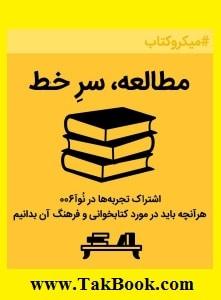 دانلود کتاب مطالعه سر خط